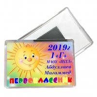 Магниты для Первоклассников - Магниты для Первоклассников 2021г именные, на заказ (032)