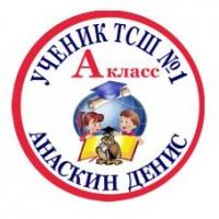 Макеты значков на заказ - Первокласснику на заказ (110)