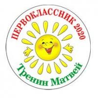 Макеты значков на заказ - Первокласснику на заказ (114)