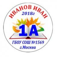 Макеты значков на заказ - Первокласснику на заказ (121)