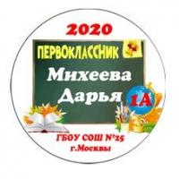 Макеты значков на заказ - Первокласснику на заказ (124)