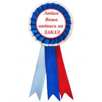 Макеты значков на заказ - Значок-розетка для выпускника именная