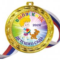Медали для Выпускников детского сада - Цветные - Медаль Выпускник детского сада 2022 - цветная (37М)