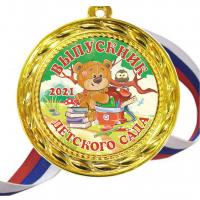 Медали для Выпускников детского сада - Цветные - Медали выпускникам детского сада 2022 - цветные (06)