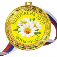 Медали для Выпускников детского сада - Цветные - Медали для Выпускников детского сада 2022 - цветные (36)