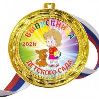 Медали для Выпускников детского сада - Цветные - Медаль Выпускница детского сада 2022 - цветная (37Д)