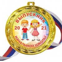 Медали для Выпускников начальной школы, цветные - Медали выпускникам начальной школы 2022 - цветные (03)