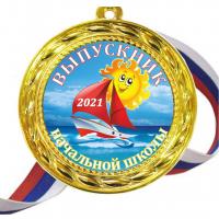 Медали для Выпускников начальной школы, цветные - Медали выпускникам начальной школы 2022 - цветные (35)