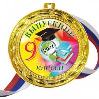 Медали для Выпускников 9 класса, цветные - Медали Выпускникам 9 го класса 2021 - цветные (08)