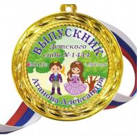 Медали для Выпускников детского сада - именные, цветные - Медали для Выпускников детского сада - именные, цветные (09)