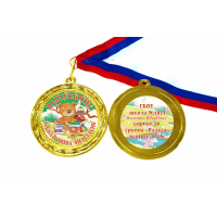 Медали для Выпускников детского сада - именные, цветные - Медали для Выпускников детского сада - именные, цветные (10)