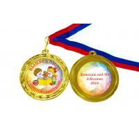 Медали для Выпускников детского сада - именные, цветные - Медаль для Выпускницы детского сада - именная, цветная (11Д)