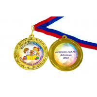 Медали для Выпускников детского сада - именные, цветные - Медаль для Выпускника детского сада - именная, цветная (11М)