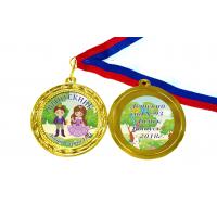 Медали для Выпускников детского сада - именные, цветные - Медали для Выпускников детского сада - именные, цветные (13)