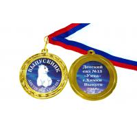 Медали для Выпускников детского сада - именные, цветные - Медали для Выпускников детского сада - именные, цветные (15)