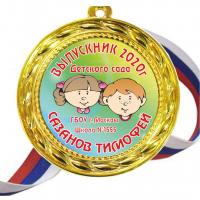 Медали для Выпускников детского сада - именные, цветные - Медали для Выпускников детского сада - именные, цветные (32)