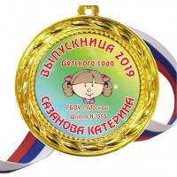 Медали для Выпускников детского сада - именные, цветные - Медали для Выпускников детского сада - именные, цветные (33Д)