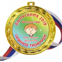 Медали для Выпускников детского сада - именные, цветные - Медали для Выпускников детского сада - именные, цветные (33М)
