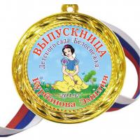 Медали для Выпускников детского сада - именные, цветные - Медали - Выпускница детского сада - именные, цветные (40Д)