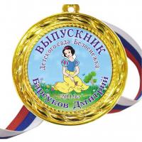 Медали для Выпускников детского сада - именные, цветные - Медали - Выпускник детского сада - именные, цветные (40М)