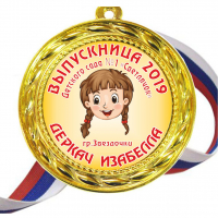 Медали для Выпускников детского сада - именные, цветные - Медали - Выпускница детского сада - именные, цветные (43Д)