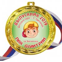 Медали для Выпускников детского сада - именные, цветные - Медали - Выпускник детского сада - именные, цветные (43М)