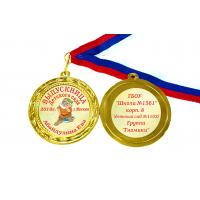Медали для Выпускников детского сада - именные, цветные - Медали - Выпускница детского сада - именные, цветные, двухсторонние (41Д)