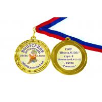 Медали для Выпускников детского сада - именные, цветные - Медали - Выпускница детского сада - именные, цветные, двухсторонние (41М)