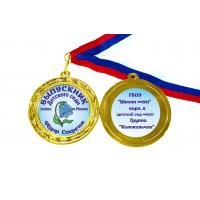 Медали для Выпускников детского сада - именные, цветные - Медали для Выпускников детского сада - именные, цветные, двухсторонние (42)