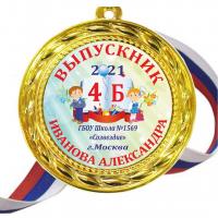 Медали для Выпускников начальной школы - именные, цветные - Медали выпускникам начальной школы именные - цветные (04)