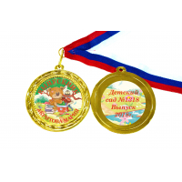 Медали для Выпускников детского сада - именные, цветные - Медали для Выпускников детского сада - именные, цветные (16)