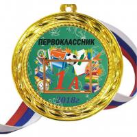 Медали для ПЕРВОКЛАССНИКОВ - цветные, ПРЕМИУМ - Медали для Первоклассников - 1класса, 2021г. (Б-19)