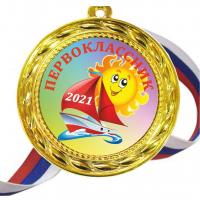 Медали для ПЕРВОКЛАССНИКОВ - цветные, ПРЕМИУМ - Медали для Первоклассников 2021 (Б-21)