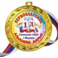 Медали для ПЕРВОКЛАССНИКОВ - цветные, ПРЕМИУМ - Медали Именные для Первоклассников - на заказ (Б-28)
