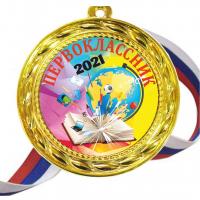 Медали для ПЕРВОКЛАССНИКОВ - цветные, ПРЕМИУМ - Медали для Первоклассников 2021 (Б-20)