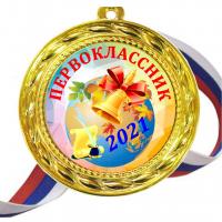 Медали для ПЕРВОКЛАССНИКОВ - цветные, ПРЕМИУМ - Медали для Первоклассников 2021 (Б-17)