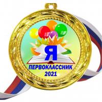 Медали для ПЕРВОКЛАССНИКОВ - цветные, ПРЕМИУМ - Медали для Первоклассников 2021 (Б-18)