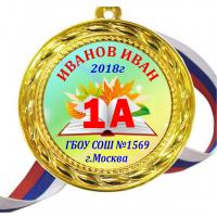 Медали для ПЕРВОКЛАССНИКОВ - цветные, ПРЕМИУМ - Медали для Первоклассников 2021 на заказ (Б-22)