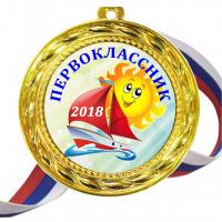 Медали для ПЕРВОКЛАССНИКОВ - цветные, ПРЕМИУМ - Медали для Первоклассников 2021г (Б-24)