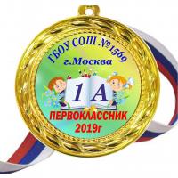 Медали для ПЕРВОКЛАССНИКОВ - цветные, ПРЕМИУМ - Медали Первоклассникам именные - на заказ (Б-27)