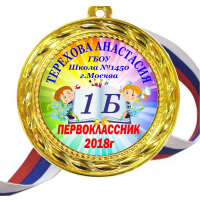 Медали для ПЕРВОКЛАССНИКОВ - цветные, ПРЕМИУМ - Медали Именные для Первоклассников - на заказ (Б-29)