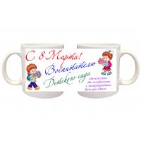 С 8 марта - Кружки с 8 марта - Воспитателю детского сада