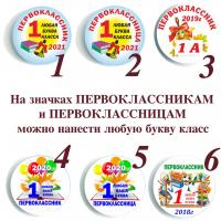 Значки Первоклассникам - Значки - 1... класс 2021г