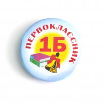 Значки Первоклассникам - Значок Первоклассник - 1Б