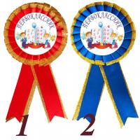 Розетки для Первоклассников - Значок-розетка Первоклассник (46 с золотом)