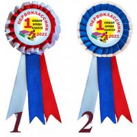 Розетки для Первоклассников - Значок-розетка для 1... класса 2021г (045г с белым)