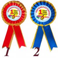 Розетки для Первоклассников - Значок-розетка для 1... класса 2021г (113 с золотом)