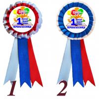 Розетки для Первоклассников - Значок-розетка - Первоклассница 2021 -  1... класс (117 с белым)