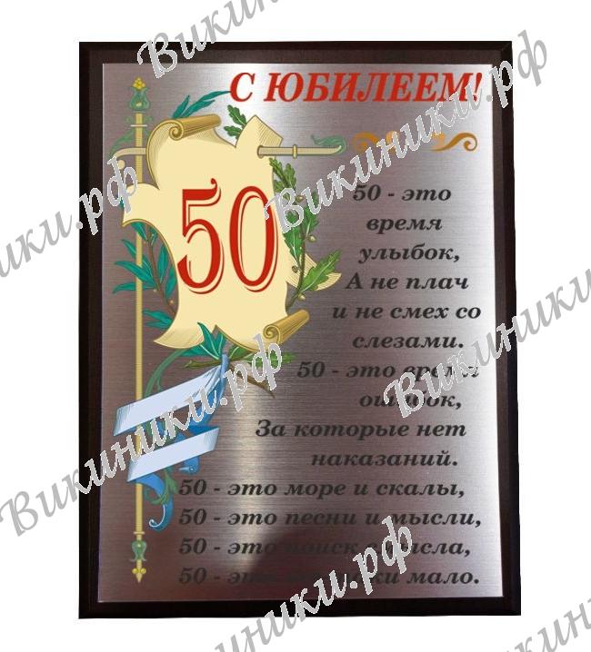 поздравления анатолию с 50 летием ищете винтажная