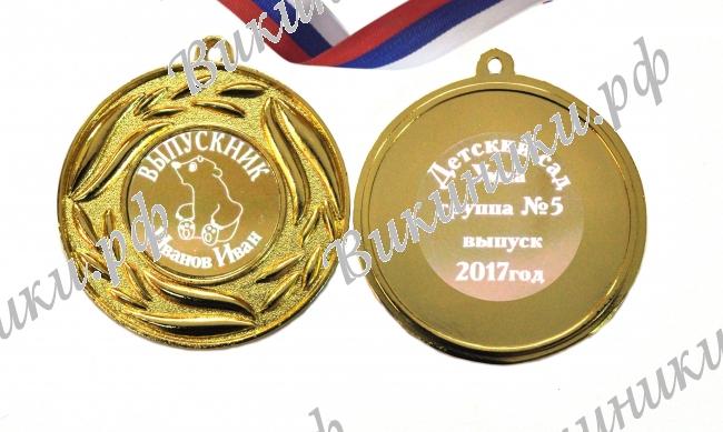 Медали на заказ для Выпускников Детского сада. - Медаль на заказ - Выпускник детского сада